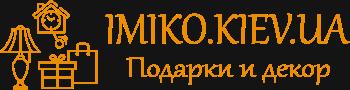 IMIKO.KIEV.UA - подарки и декор
